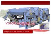 Промышленное Оборудование по переработке трикотажных отходов