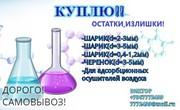 Скупаю Активный Оксид Алюминия … Шарик (d=3-5 мм)